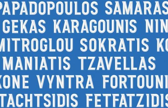 GREECE-NUMBER